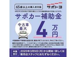 65歳以上の方ご購入いただくと、4万円サポート!