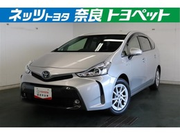 トヨタ プリウスα 1.8 G TOYOTA認定中古車