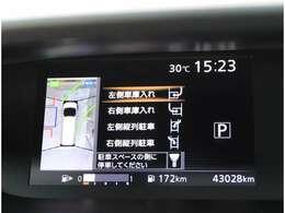 上空から見下ろしているかのような映像を映し出す「アラウンドビューモニター」+駐車枠を指定するだけで、ハンドリングをサポートし、駐車をサポートする「パーキングアシスト」搭載!