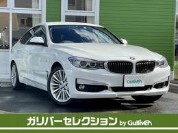 BMW 3シリーズグランツーリスモ 320i ラグジュアリー 純正HDDナビ Bカメラ ETC コーナーセンサー