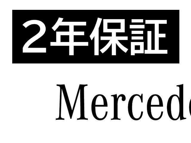 ●安心の「2年間、走行距離無制限」の保証をお付けした、品質と充実の保証をお届けする上質なメルセデス・ベンツサーティーファイドカーです。