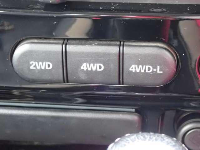 スイッチ1つで4WDの切り替えが出来ます。