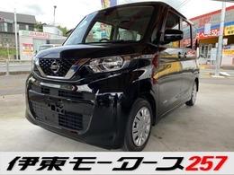 日産 ルークス 660 X 快適A・全方位・左Pスラ・届出済未使用車