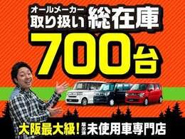 【軽の森なかもず店】は、南大阪最大級700台越えの在庫数! 国内オールメーカー全て取り揃えております。気になるおクルマがある方 まずはお問合せください!