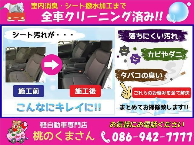 ルームクリーニングも承っております(^O^)気になる匂いや汚れもルームクリーニングで綺麗に☆中古車でも綺麗な室内だと嬉しいですよね♪ 中古車 内装 ルームクリーニング お任せください♪
