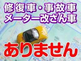 当店では修復車・メーター改ざん車は仕入れておりません。