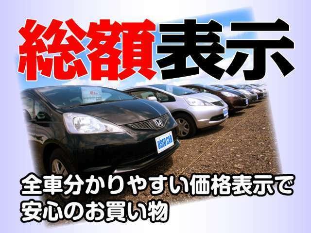 全車分かりやすい総額表示です。 基本保証は1年、走行距離無制限です。