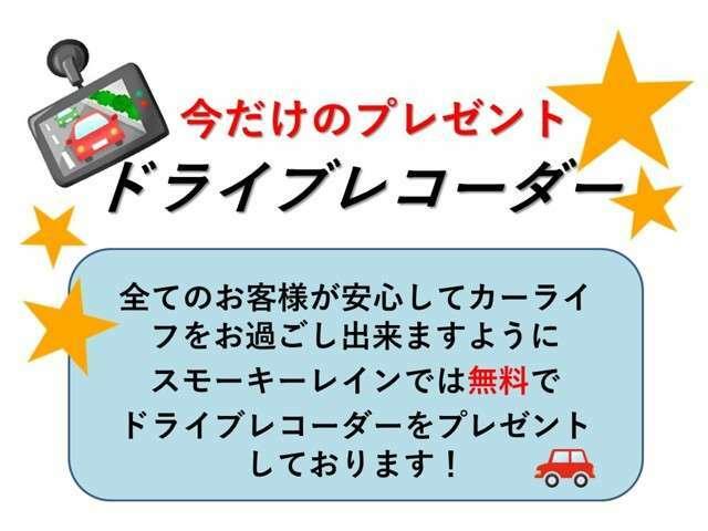 今月の御成約キャンペーン!ドライブレコーダーサービス実施中!