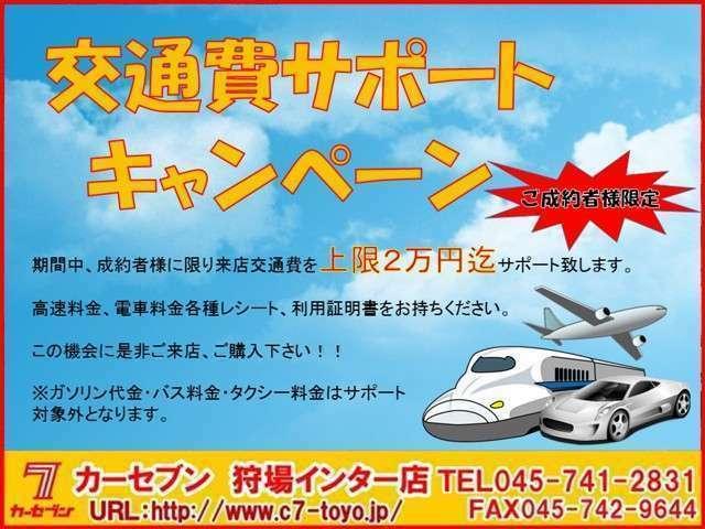 《ご成約クーポン》お車ご購入の来店交通費を上限2万円相当分までサポート致します。※各種利用証明書をご提示下さい。ガソリン・タクシー・バスはサポート対象外となり片道1回分となります。