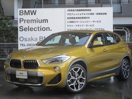 BMW X2 sドライブ18i MスポーツX DCT 弊社デモカー ハイライン・コンフォート