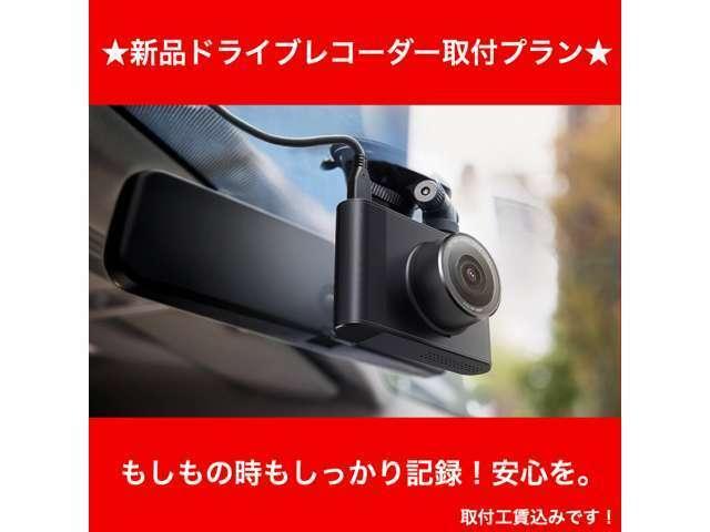 Aプラン画像:新品ドライブレコーダー「ドラレコ取付けプラン!工賃込みです!