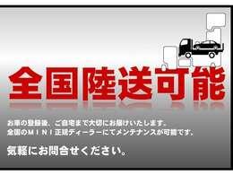 豊富な在庫を取り揃えております♪お問合せ・詳細はMINI正規ディーラーNEXT三宮店  お問い合わせ無料0066-9711-224332 までお気軽にお問合せ下さいませ。