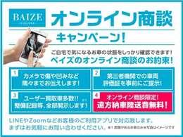 ●オンライン商談も行っております!LINEや、Zoom、facetimeなど、お客様のご利用アプリにて対応いたします!お気軽にお問い合わせください!LINE ID(@baize)
