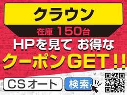お車配送費用0円(無料)キャンペーン実施中!全国対応!詳しくはHPをご覧ください!「CSオート」で検索!