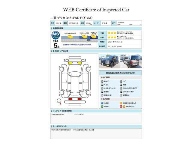 第三者評価機関「AIS社」の車両検査済み!総合評価5点(評価点はAISによるS~Rの評価で令和3年6月現在のものです)☆お問合せ番号は41031354です♪
