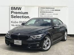 BMW 4シリーズクーペ 420i Mスポーツ 弊社デモカー 後期型 ACC LEDライト