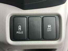 車間距離がわからない時にとても便利なコーナポールが搭載されています。