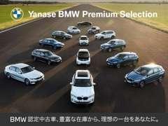 BMW正規ディーラー YANASE BMW田園調布 50台展示