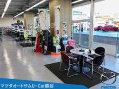 お客様にお車をゆっくり選んで頂けるよう清潔で落ち着いた雰囲気のスペースをご用意しております。