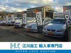 九州自動車道古賀インターチェンジを降りて車で5分!「厳選した良質な輸入車」を展示しております!ご来店の際はお電話下さい♪