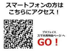 お手持ちのスマホでQRコードから当店スマホ用ページへアクセス!