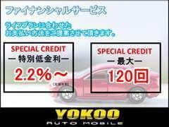 オートクレジット2.2%から最長120回まで残価設定も御座います。