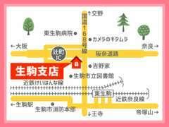 壱分ICを降りて約5分!近鉄奈良線の東生駒駅より歩いてもすぐです!