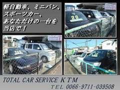 軽自動車、ミニバン、ワンボックス、軽トラ、スポーツカー等、何でも取り揃えております!ご注文も承ります!