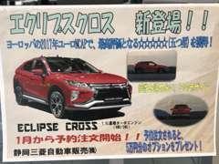 新車エクリプスクロス登場!