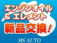 ★ご納車前整備でのエンジンオイル+エレメント交換プレゼント★