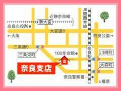 JR奈良駅からすぐ!敷地も広めなので、お車でのご来店ももちろん可能です!