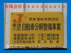 関東運輸局認証工場を完備!国が認めた工場が完備されているので、ご購入後のアフターサービスもお任せ下さい。