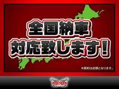 全国納車対応致します!福岡県外にお住まいの方も、当店へお任せ下さいませ。