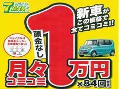 新車がこの価格で全てついてこの価格!頭金なし!新車全メーカー全車種取り扱い!