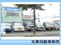 (有)北東自動車販売 null