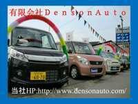 Denson Auto 白井本店 軽自動車専門店