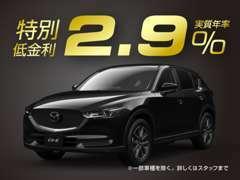 関西マツダの高槻東店では、2.9%クレジット取扱い中、対象車はお問合せください。ご購入後のカーライフもお任せ下さい。