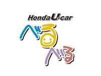 Honda U-car べるべる null