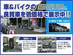中古車だけでなく、バイク販売、タイヤ販売も行っております!中古車のことならフリースタイルにお任せください!