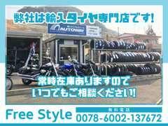 【サービス】弊社は輸入タイヤ専門店です!品質保証された海外製タイヤを取り揃えております!