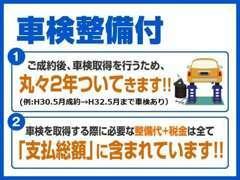 【車検】納車時に車検整備をつけてお渡しいたしますので、すぐに車検なんてこともありません!その費用はすべてコミコミです!