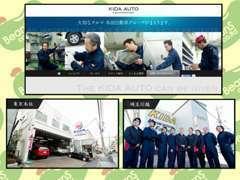 ホームページはこちらになります。当社のスタッフ紹介など、豊富な情報を掲載しております。http://www.kidaauto.com/