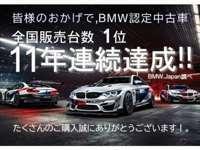 Hanshin BMW BMW Premium Selection 箕面