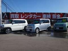 お車の販売以外にも自社工場にて、車検及び整備・鈑金・レンタカー・お車の買取も行っております!