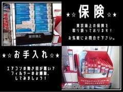 東京海上の保険を取り扱っております、お気軽にご相談下さい!また車のお手入れ等もサポートさせて頂いております!