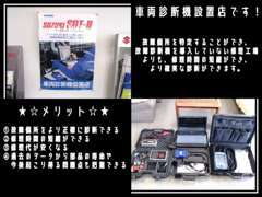 SUZUKI車両診断機設置店です!この機器を使用し、故障個所を正確に診断します!修理時間の短縮・コストカットも実現します!