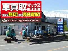 当店では、中古重機(ユンボ)の販売・買取も行っております!詳しくは当店HPをご覧ください! http://t-093.com/