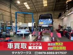 リフト2基完備!展示車の点検・メンテナンスからアフターサービスまで徹底しております。ご安心下さい!