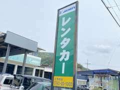 各種レンタカーも御座います。高島観光される際は是非ご活用を!