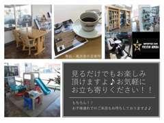 各種カタログもご用意!美味しいコーヒーお出しします☆もちろんお子様連れでもOK☆外の景色を見ながら遊べます。